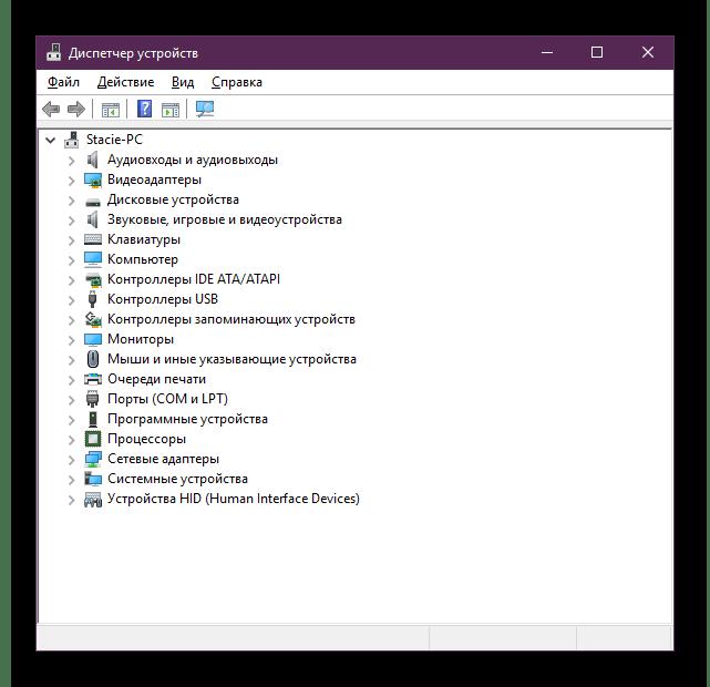 Установка драйверов для ноутбука Lenovo G550 через Диспетчер устройств