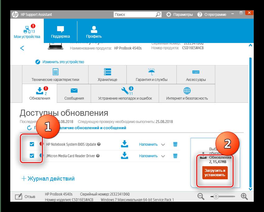 Установка обновлений в HP Support Assistant для загрузки драйверов к HP ScanJet 200