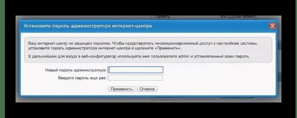Установка пароля на роутере Zyxel Keenetic
