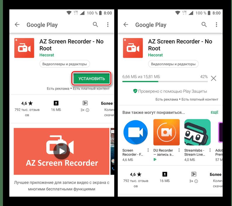 Установка приложения AZ Screen Recorder через Google Play Маркет на Android