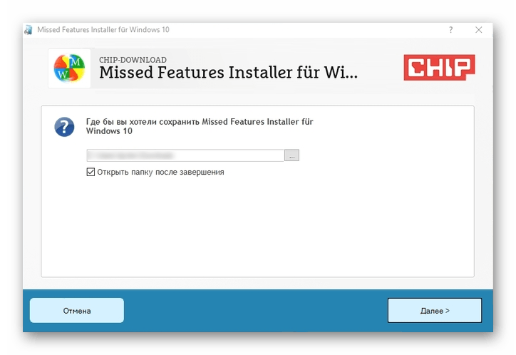 Установка программы Missed Features Installer