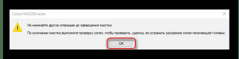 Уведомление очистки головки принтера в Windows 10