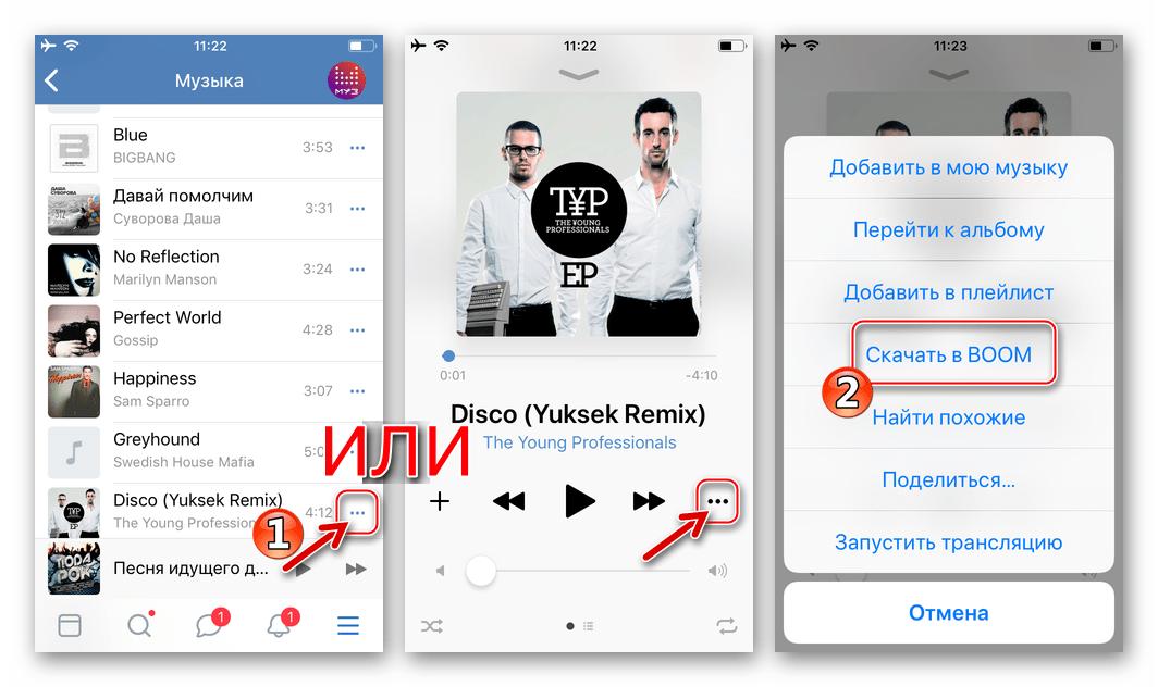 VK для iPhone вызов меню аудиозаписи и выбор пункта Скачать в BOOM для сохранения трека в память