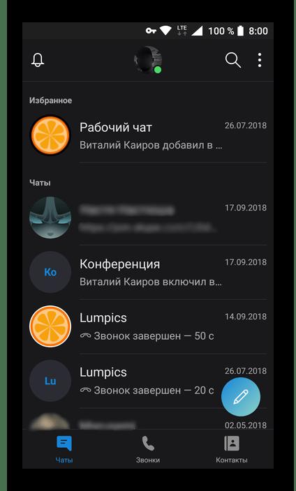 Вход осуществлен в измененную учетную запись в мобильной версии приложения Skype для Android