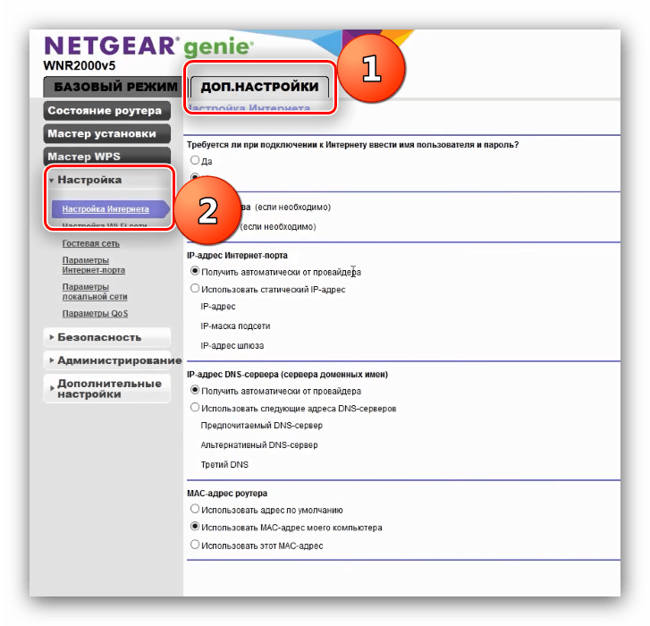 Вход в настройки интернета на роутере NETGEAR N300 на новой прошивке