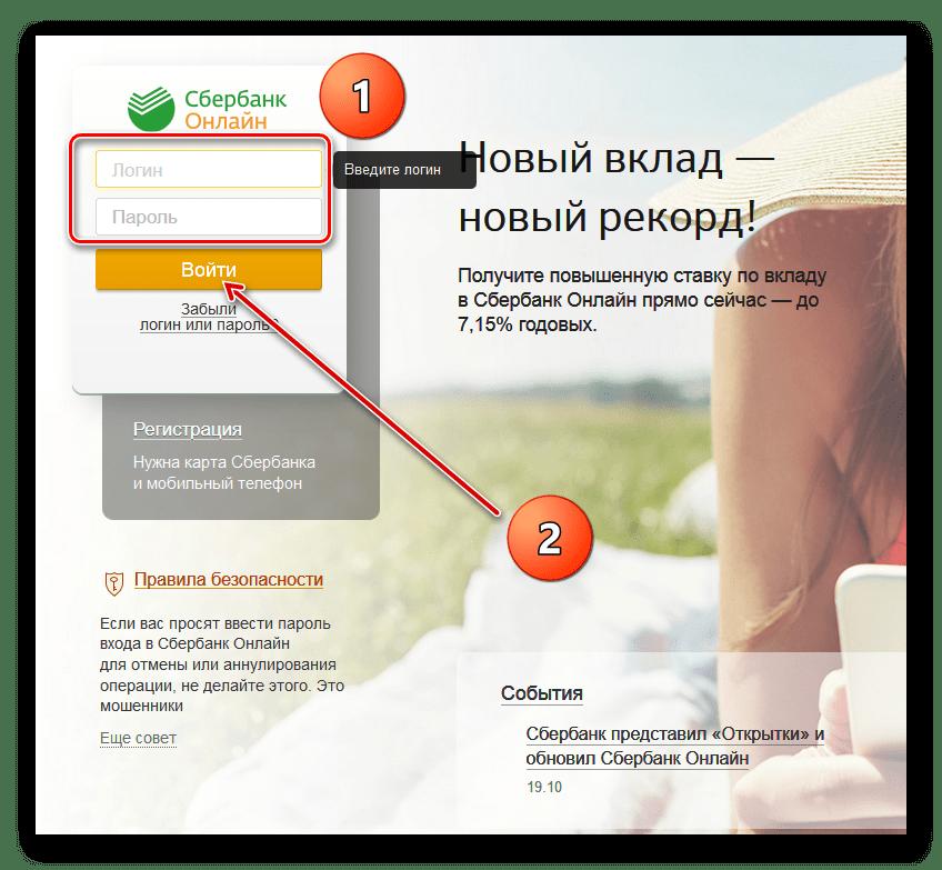 Вход в сервис Сбербанк Онлайн