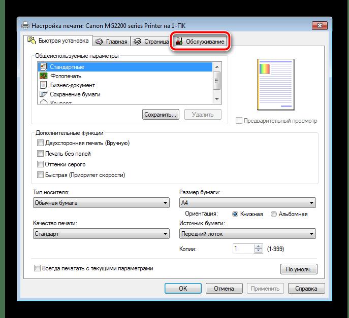 Вкладка обслуживание для принтера ОС Windows 7