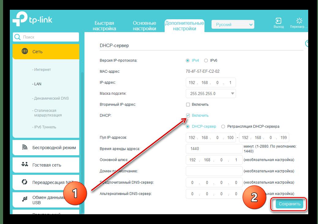 Включение DHCP-сервера на маршрутизаторе ТП-Линк