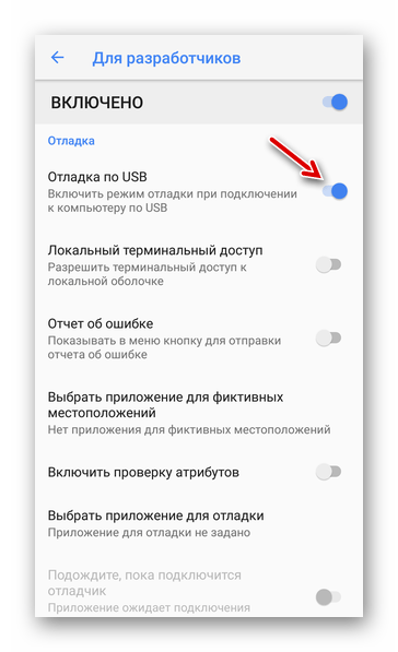 Включение Отладки по USB в операционной системе Android