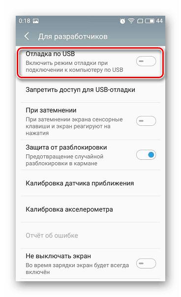 Включение режима отладки по USB на Android
