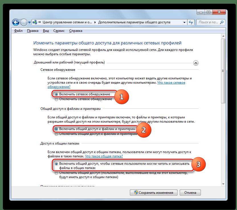 Включение сетевых доступов к компьютеру в окне изменения дополнительных параметров общего доступа в Windows 7
