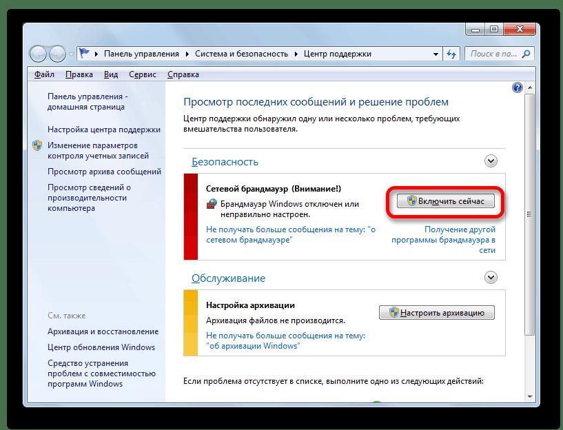 Включение защитника Windows для исправления ошибки принтера