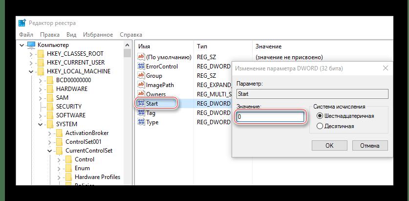 Включить AHCI в Windows