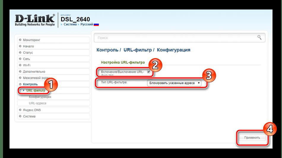 Включить функцию фильтрации по URL нароутере D-Link DSL-2640U