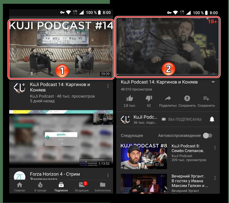 Воспроизведение видео перед скачиванием в мобильном приложении YouTube для Android