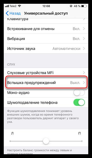 Вспышка предупреждения на iPhone