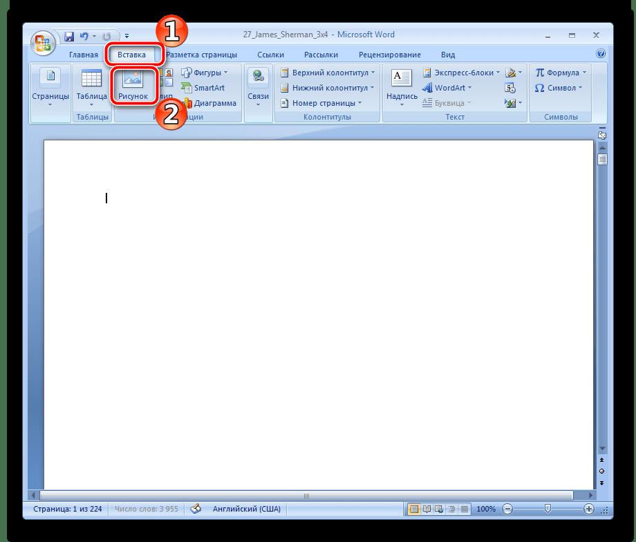 Вставить рисунок Microsoft Word