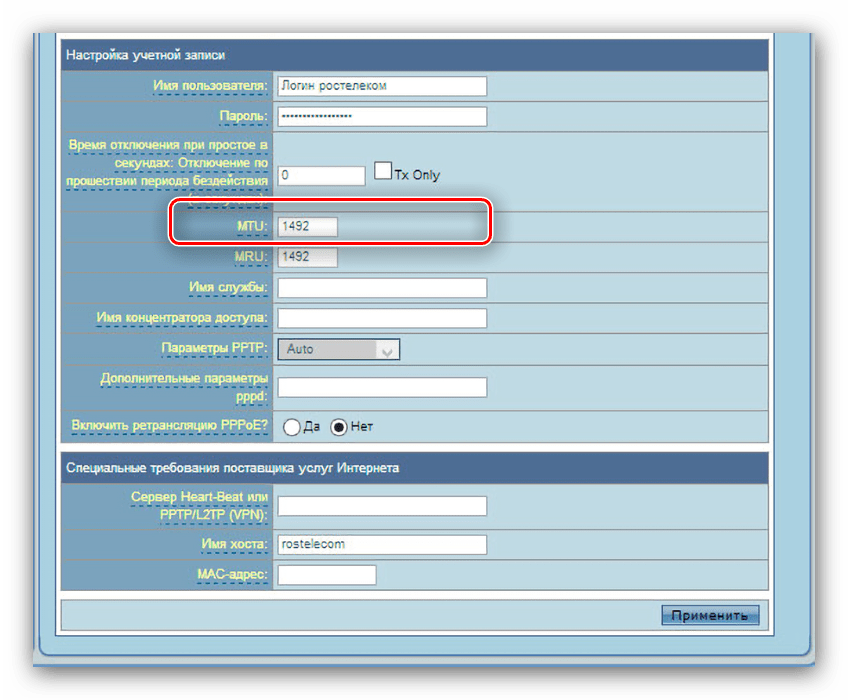 Ввод числа MTU для настройки PPPoE в роутере ASUS RT-N10