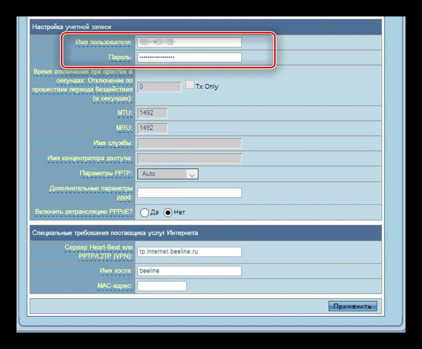 Ввод данных авторизации подключения L2TP для настройки роутера ASUS RT-N10