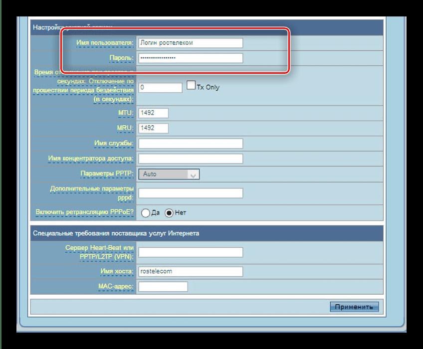 Ввод логина и пароля для настройки PPPoE в роутере ASUS RT-N10