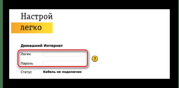 Ввод пароля и логина для роутера Smart Box