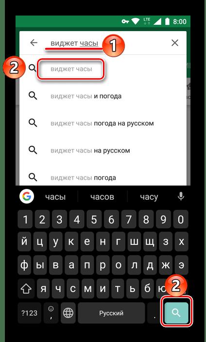 Ввод запроса для поиска виджета часов в Google Play Маркете на Android