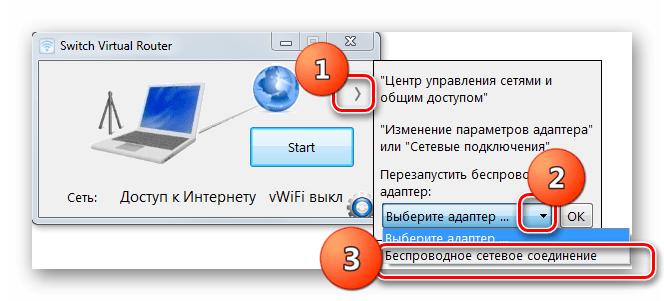 Выбор адаптера в программе Switch Virtual Router в Windows 7