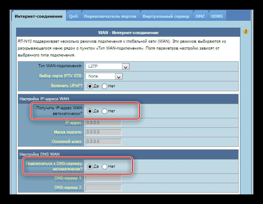 Выбор автоматического получения IP и DNS для настройки L2TP в роутере ASUS RT-N10