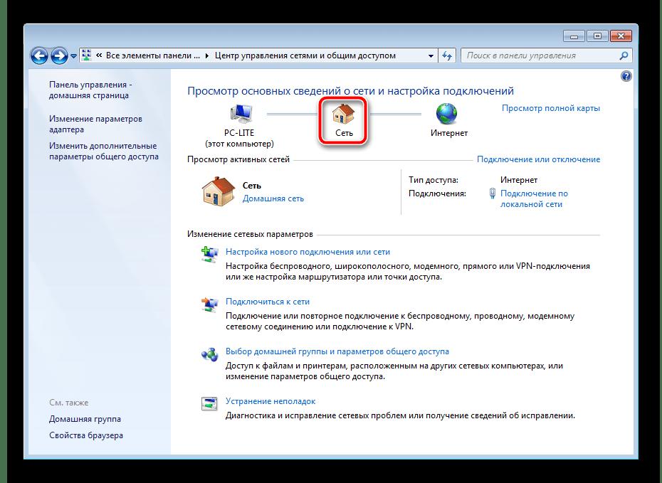 Выбор домашней сети для просмотра в Windows 7