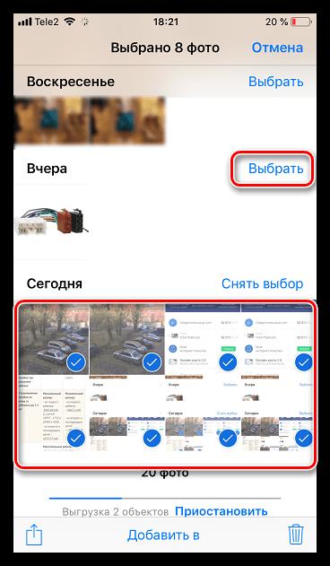 Выбор фото для удаления с iPhone