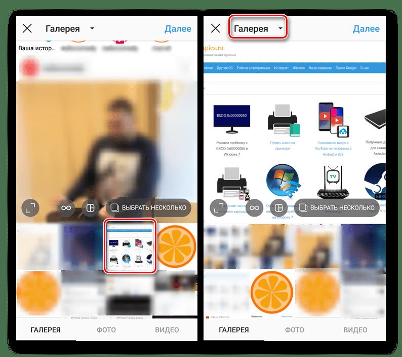 Выбор фотографии из галереи для добавления в приложение Instagram для Android