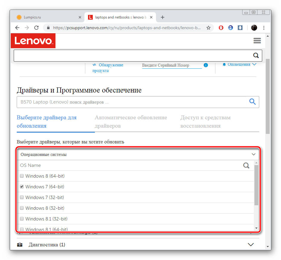 Выбор операционной системы на официальном сайте Lenovo
