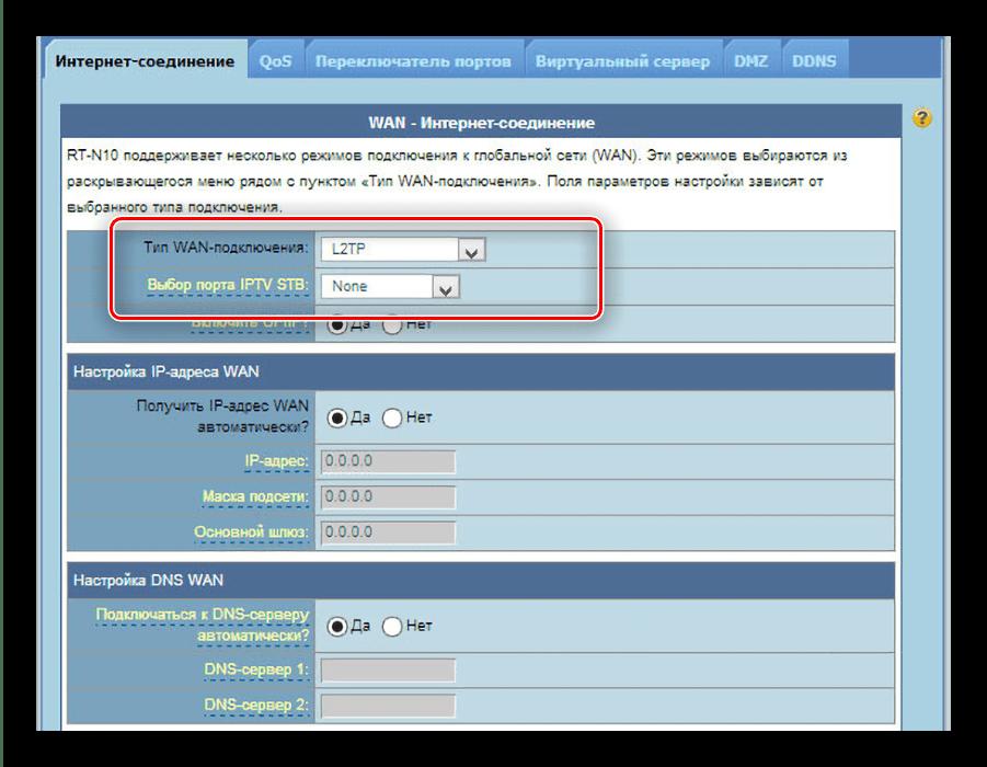 Выбор подключения L2TP для настройки роутера ASUS RT-N10