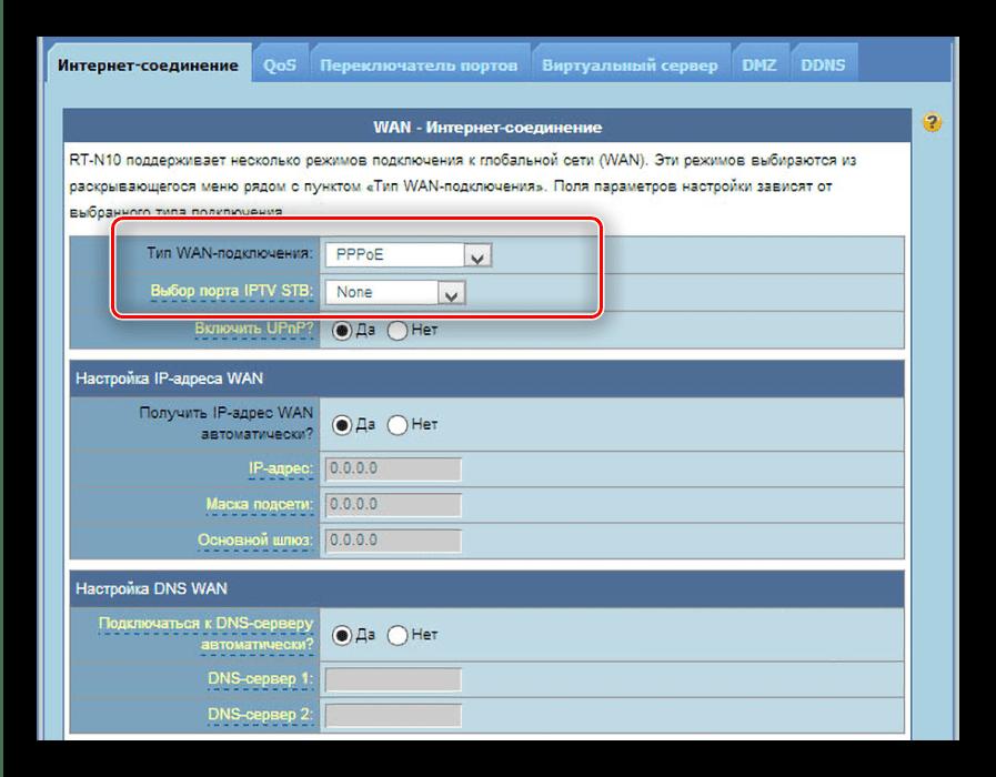 Выбор подключения PPPoE и порта подключения IPTV для настройки роутера ASUS RT-N10