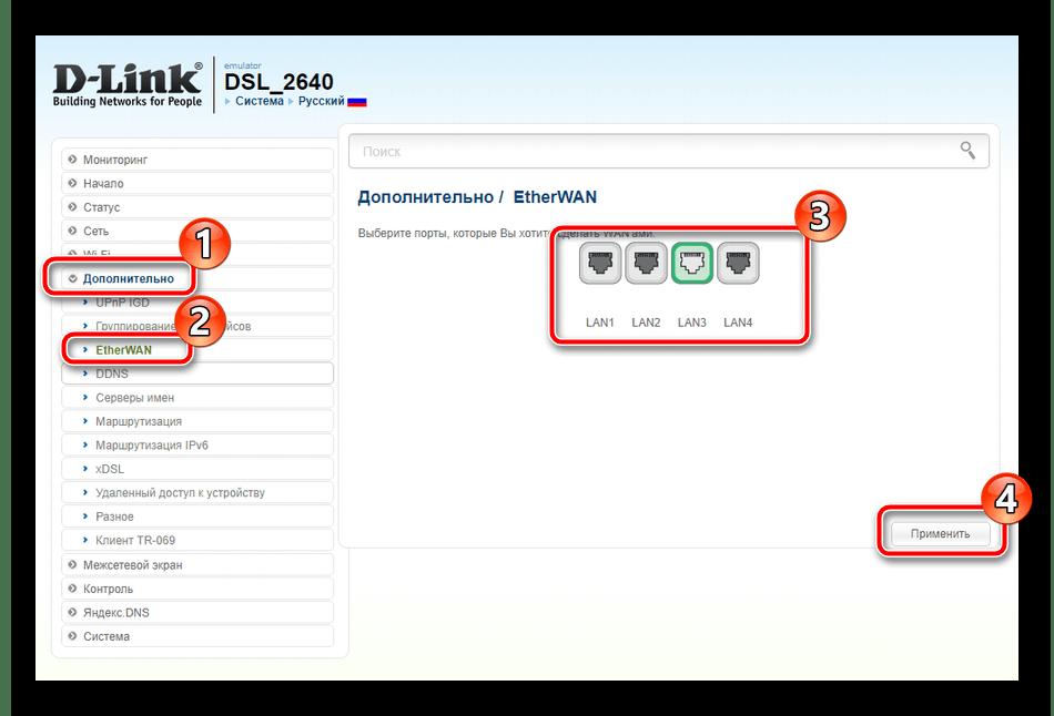 Выбор порта для проводного соединения на роутере D-Link DSL-2640U