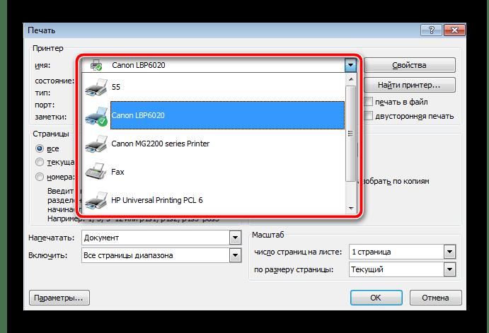 Выбор принтера для печати Microsoft Word