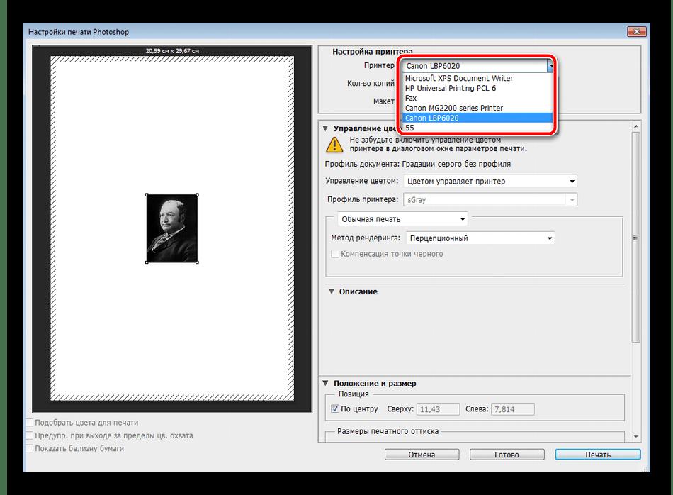 Выбор принтера для печати в Adobe Photoshop