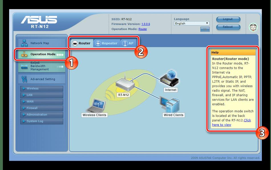 Выбор режима роутера ASUS RT-N12 в веб-интерфейсе