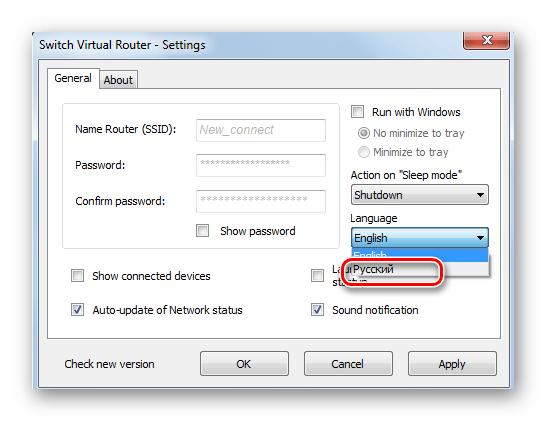 Выбор русского языка в настройках программы Switch Virtual Router в Windows 7