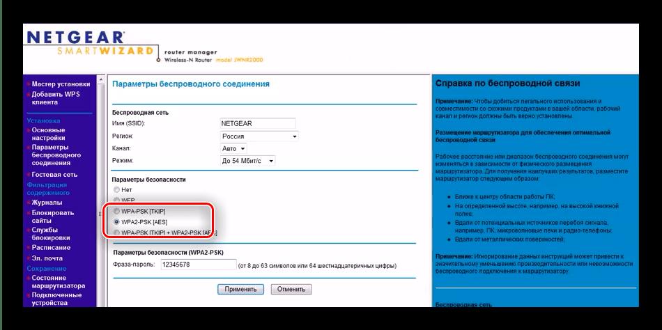 Выбор шифрования Wi-Fi для настройки роутера NETGEAR N300