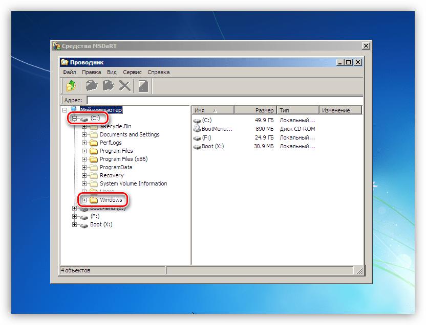 Выбор системного жесткого диска при загрузке с диска ERD Commander