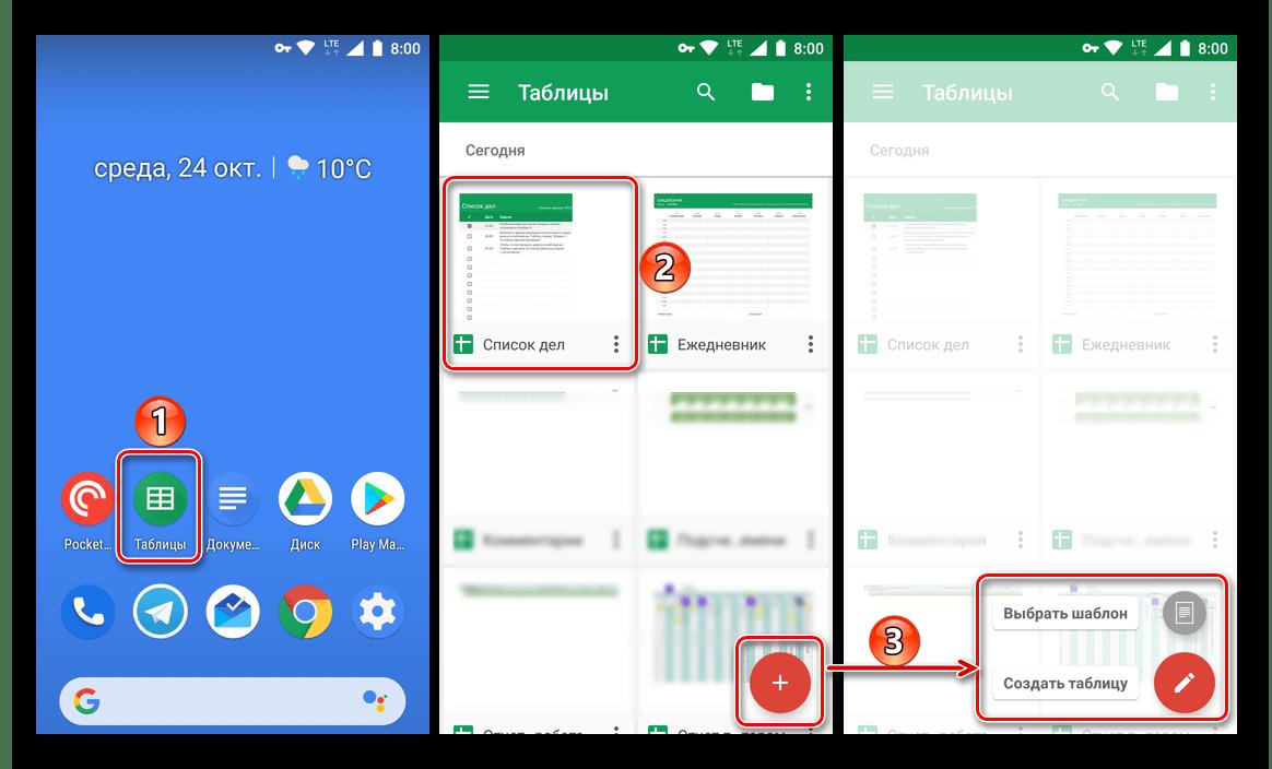 Выбор таблицы для закрепления строк в приложении Google Таблицы на Android