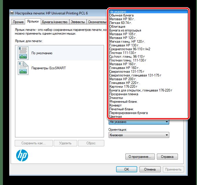 Выбор типа бумаги для принтера Windows 7