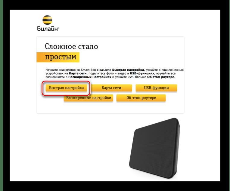 Выбор типа настроек Билайн Smart Box