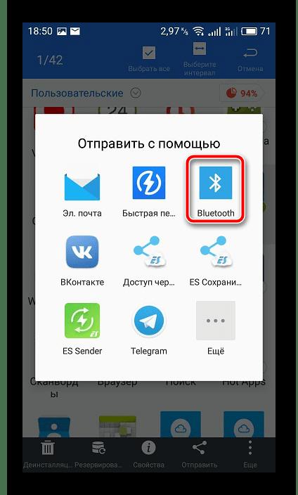 Выбор типа отправки приложения в ES Проводник