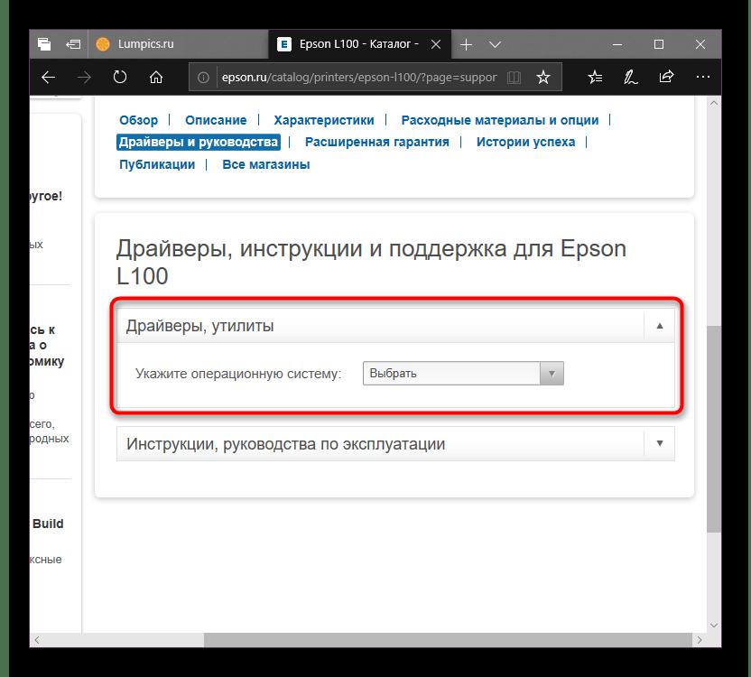 Выбор версии операционной системы для скачивания драйвера к принтеру Epson L100 с официального сайта