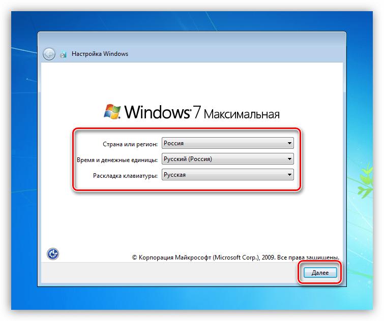 Выбор языка и раскладки клавиатуры после подготовки утилитой SYSPREP в Windows 7