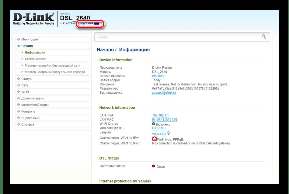 Выбор языка веб-интерфейса роутера D-Link DSL-2640U