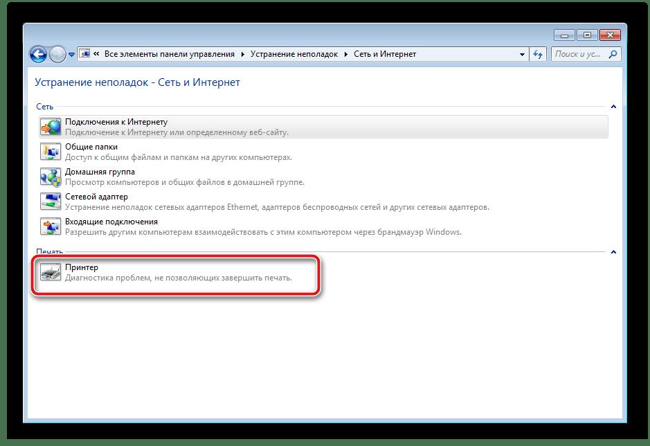 Выбрать принтер для диагностики неполадок Windows 7