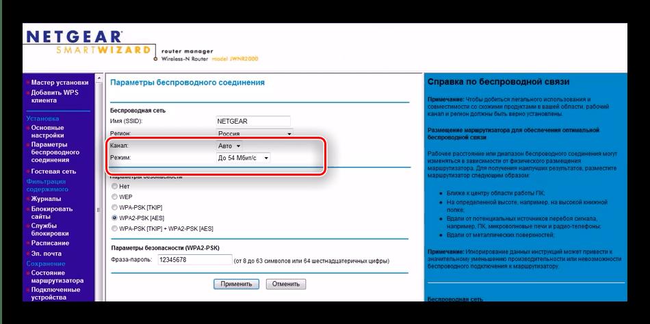 Выбрать режим Wi-Fi для настройки роутера NETGEAR N300